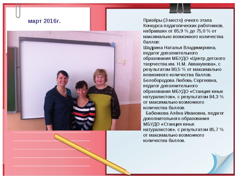март 2016г. Призёры (3 место) очного этапа Конкурса педагогических работнико...