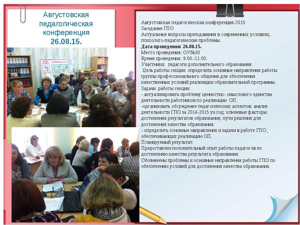 Августовская педагогическая конференция 26.08.15. Августовская педагогическая...