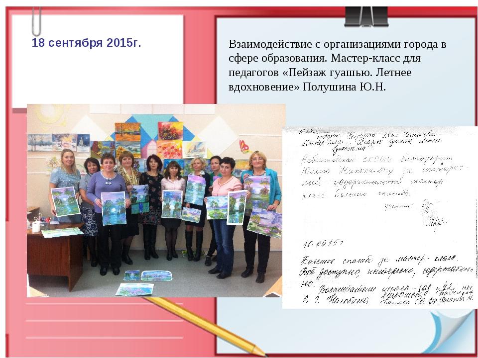 18 сентября 2015г. Взаимодействие с организациями города в сфере образования....