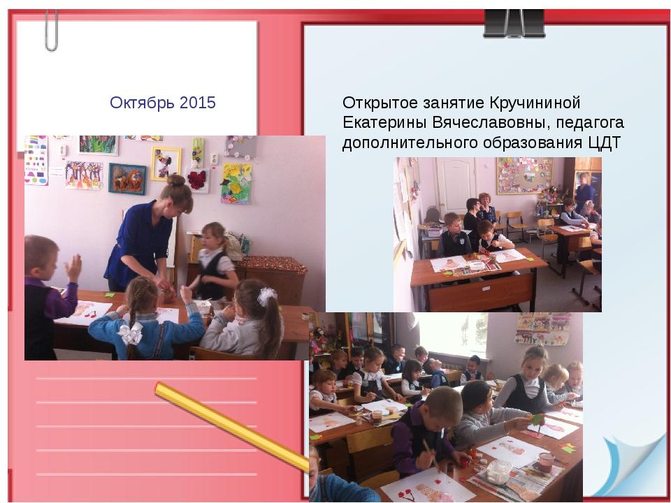 Октябрь 2015 Открытое занятие Кручининой Екатерины Вячеславовны, педагога доп...