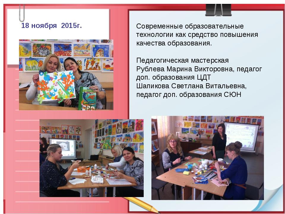 18 ноября 2015г. Современные образовательные технологии как средство повышени...
