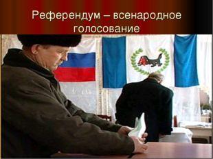 Референдум – всенародное голосование