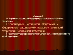 Статья 4 Суверенитет Российской Федерации распространяется на всю ее территор