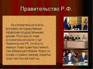 Правительство Р.Ф.