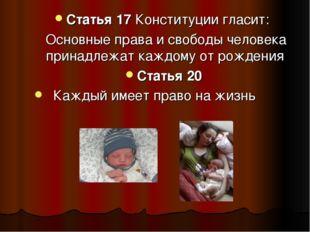 Статья 17 Конституции гласит: Основные права и свободы человека принадлежат к
