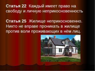 Статья 22 Каждый имеет право на свободу и личную неприкосновенность Статья 25