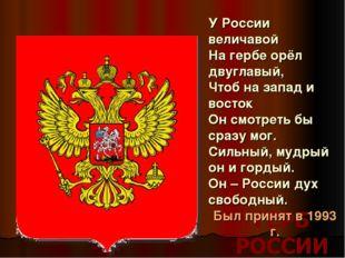 У России величавой На гербе орёл двуглавый, Чтоб на запад и восток Он смотрет