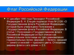 Флаг Российской Федерации 11 декабря 1993 года Президент Российской Федерации