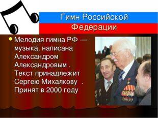 Гимн Российской Федерации Мелодия гимна РФ — музыка, написана Александром Але
