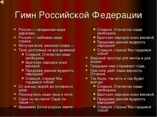 Гимн Российской Федерации Россия — священная наша держава, Россия — любимая н