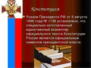 Конституция Указом Президента РФ от 5 августа 1996 года № 1138 установлено, ч
