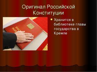 Оригинал Российской Конституции Хранится в библиотеке главы государства в Кре
