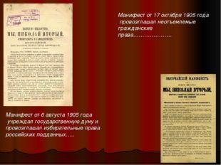 Манифест от 6 августа 1905 года учреждал государственную думу и провозглашал