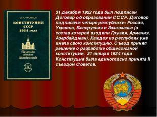 31 декабря 1922 года был подписан Договор об образовании СССР. Договор подпис