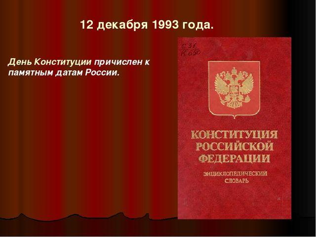 12 декабря 1993 года. День Конституции причислен к памятным датам России.