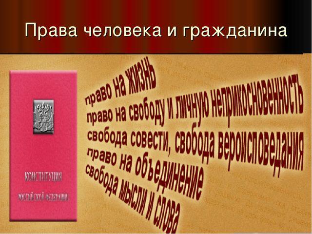 Права человека и гражданина