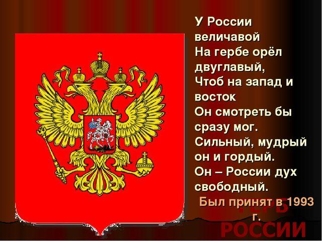 У России величавой На гербе орёл двуглавый, Чтоб на запад и восток Он смотрет...