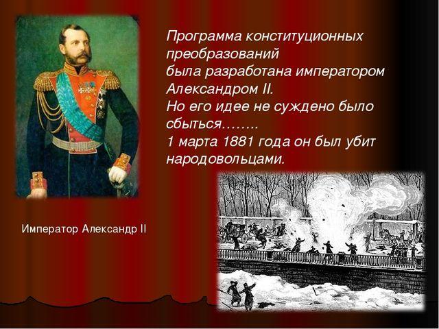 Император Александр II Программа конституционных преобразований была разработ...
