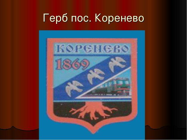 Герб пос. Коренево