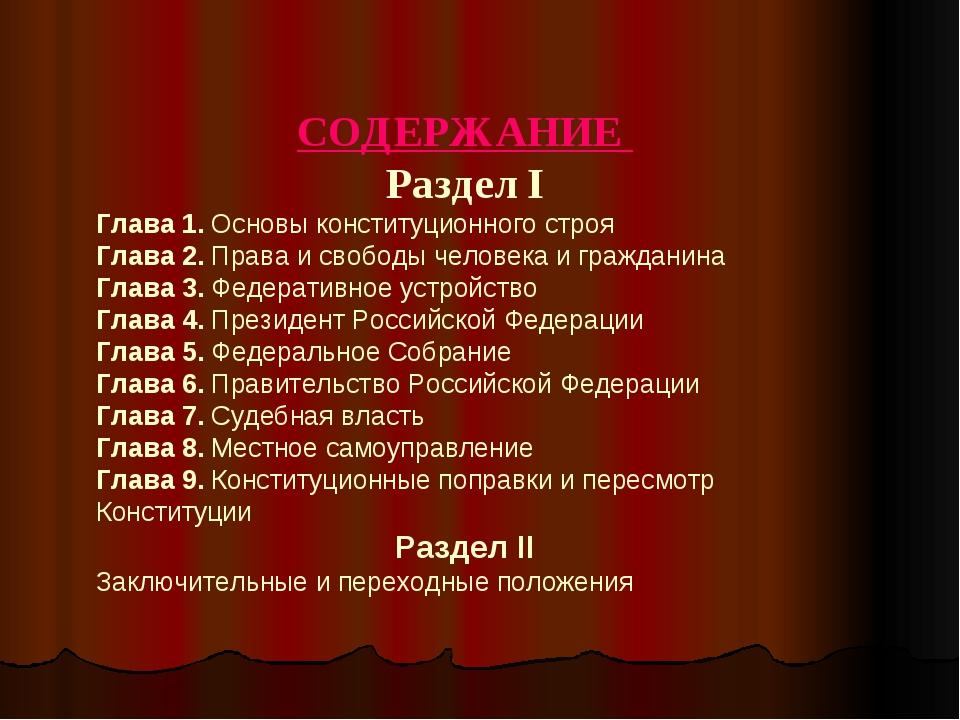 СОДЕРЖАНИЕ Раздел I Глава 1. Основы конституционного строя Глава 2. Права и...