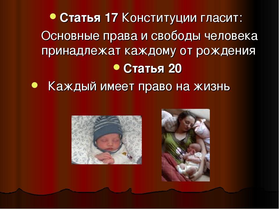 Статья 17 Конституции гласит: Основные права и свободы человека принадлежат к...
