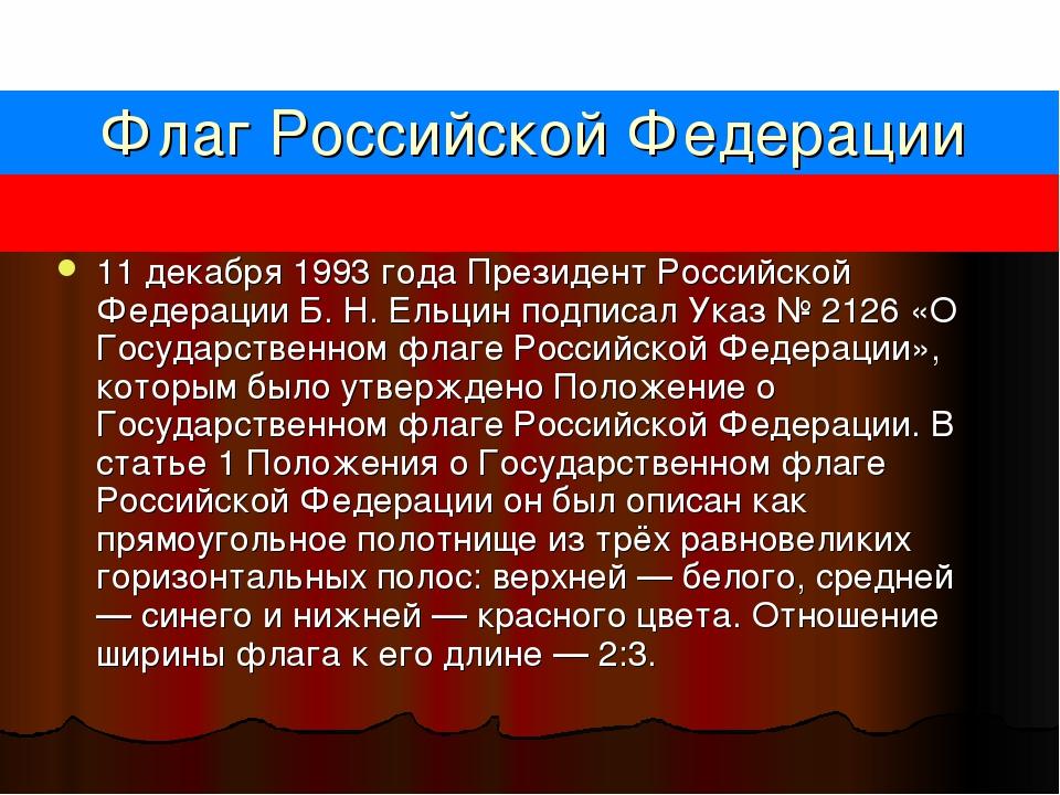 Флаг Российской Федерации 11 декабря 1993 года Президент Российской Федерации...