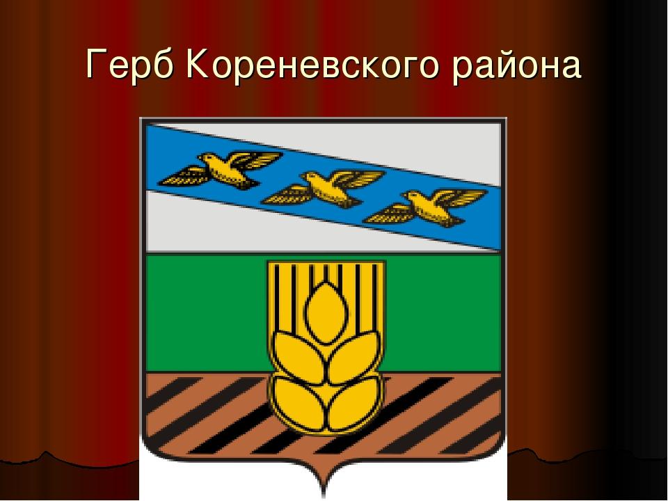 Герб Кореневского района