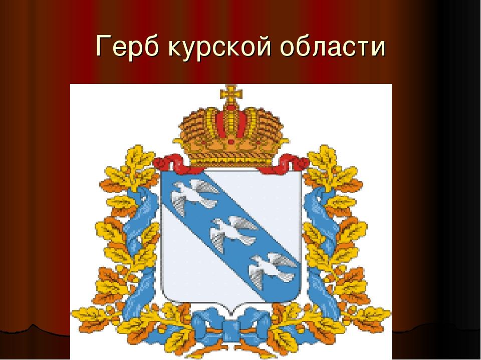 картинки герба города курска полностью покрывает