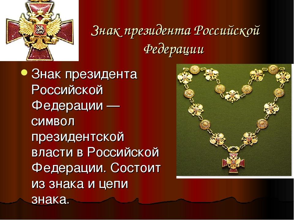 Знак президента Российской Федерации Знак президента Российской Федерации — с...
