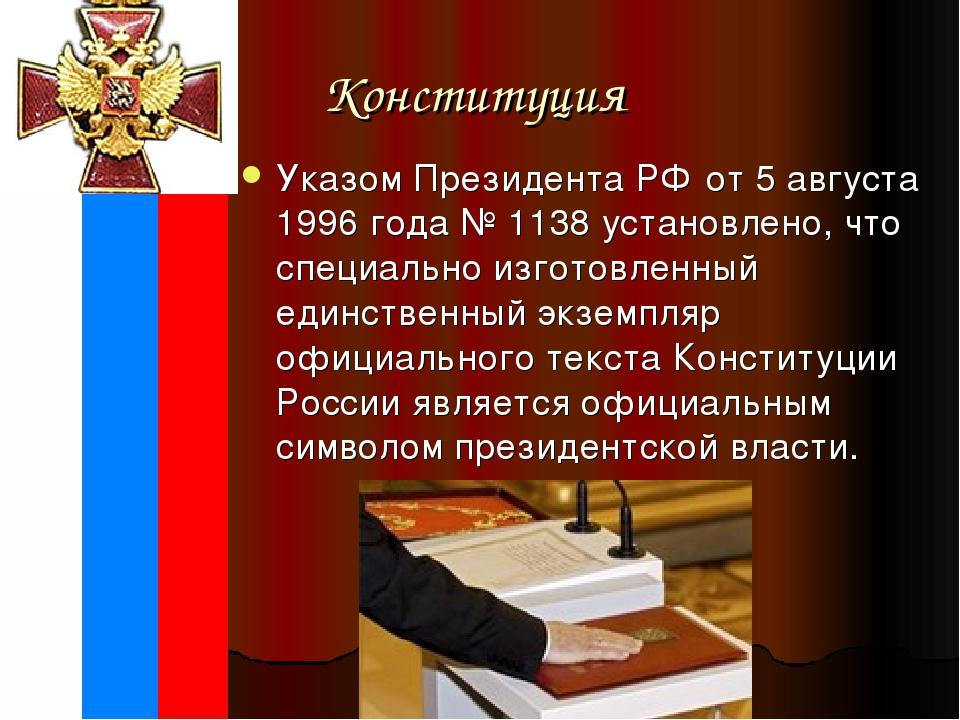 Конституция Указом Президента РФ от 5 августа 1996 года № 1138 установлено, ч...
