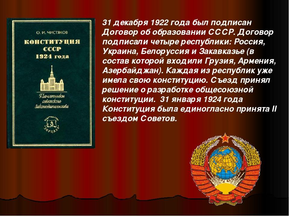 31 декабря 1922 года был подписан Договор об образовании СССР. Договор подпис...