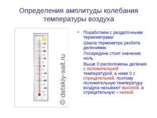 Определения амплитуды колебания температуры воздуха Поработаем с раздаточными