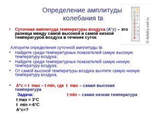 Определение амплитуды колебания tв Суточная амплитуда температуры воздуха (А°