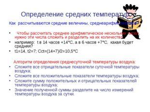 Определение средних температур Как рассчитываются средние величины, среднеари