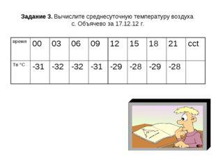 Задание 3. Вычислите среднесуточную температуру воздуха с. Объячево за 17.12.