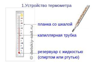 1.Устройство термометра планка со шкалой ……… капиллярная трубка резервуар с ж