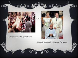 Свадьба Ренье 3 и Грейс Келли Свадьба Альбера 2 и Шарлин Уиттсток