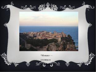 Монако — столица и резиденция князя Монако