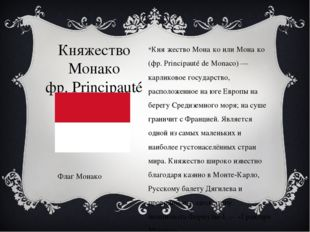 Княжество Монако фр. Principauté de Monaco Кня́жество Мона́ко или Мона́ко (фр