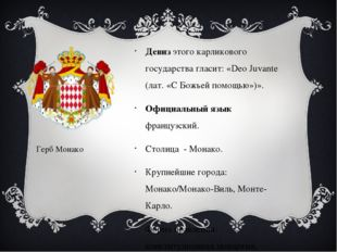 Герб Монако Девиз этого карликового государства гласит: «Deo Juvante (лат. «С