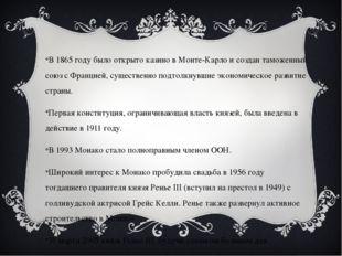В 1865 году было открыто казино в Монте-Карло и создан таможенный союз с Фран
