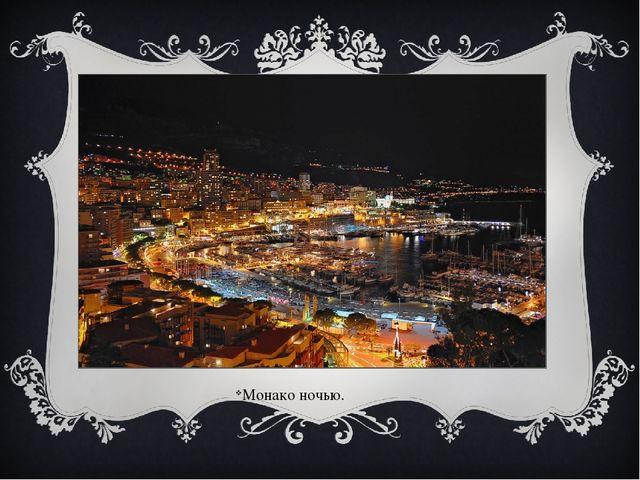 Монако ночью.