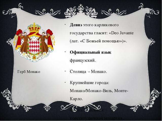 Герб Монако Девиз этого карликового государства гласит: «Deo Juvante (лат. «С...