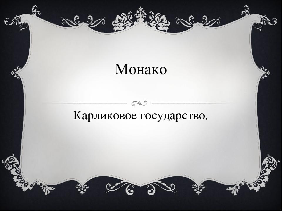 Монако Карликовое государство.