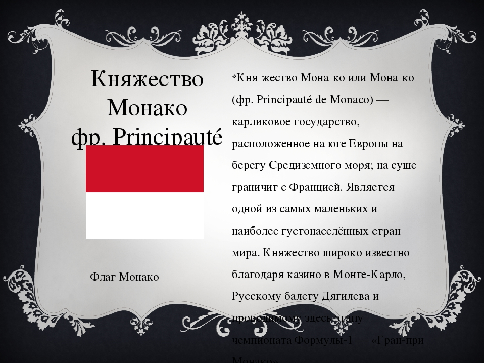 Княжество Монако фр. Principauté de Monaco Кня́жество Мона́ко или Мона́ко (фр...