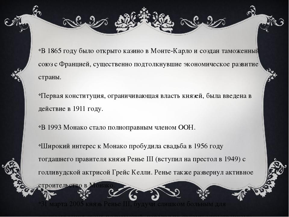 В 1865 году было открыто казино в Монте-Карло и создан таможенный союз с Фран...