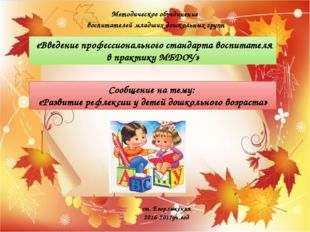 Подготовила: ст. воспитатель МБДОУ детского сада №8 «Звёздочка» Н.С. Худяков