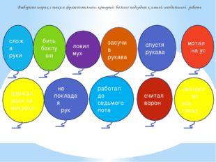 Выберите шарик с таким фразеологизмом, который больше подходит к нашей сегодн