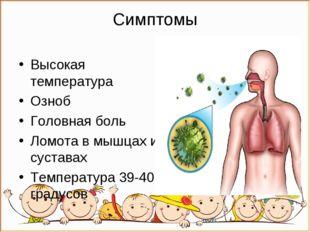 Симптомы Высокая температура Озноб Головная боль Ломота в мышцах и суставах Т