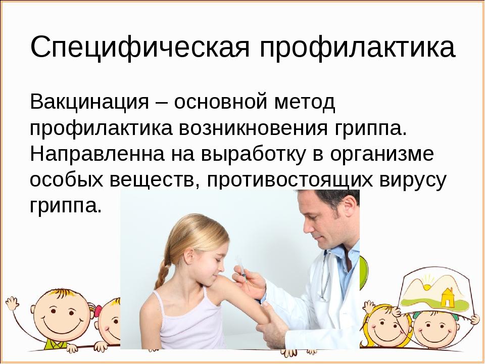 Специфическая профилактика Вакцинация – основной метод профилактика возникнов...